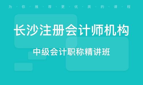 长沙注册会计师机构