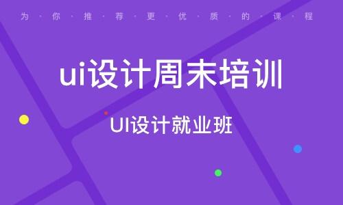 哈尔滨短期ui实践培训机构自考室内设计设计图片