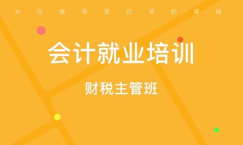 濟南會計就業培訓學校