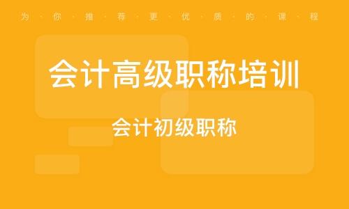 上海会计高级职称培训学校