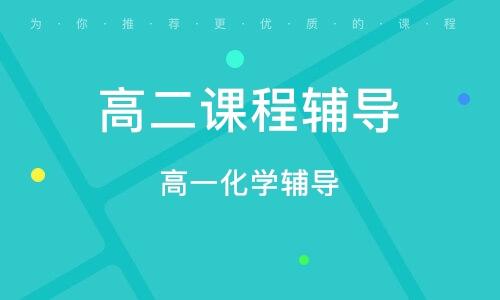 广州高二课程辅导
