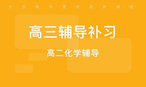 广州高三辅导补习