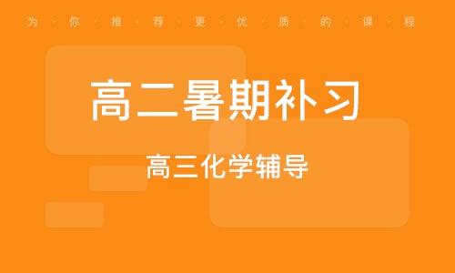 广州高二暑期补习