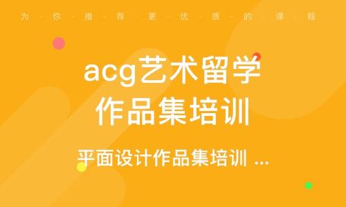 上海acg艺术留学作品集培训