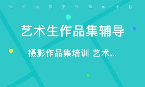 上海艺术生作品集辅导