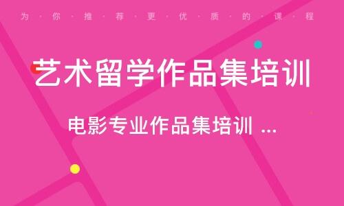 上海艺术留学作品集培训