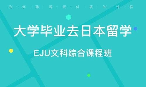 北京大学毕业去日本留学