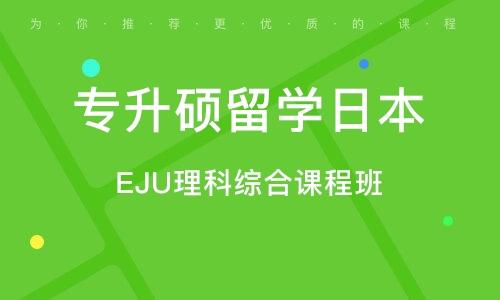 北京专升硕留学日本