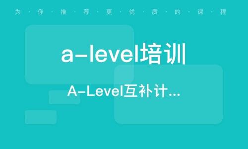 成都a-level培训学校