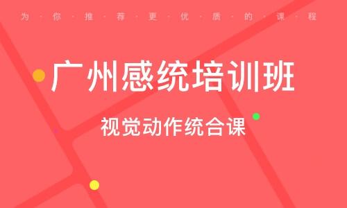广州感统培训班