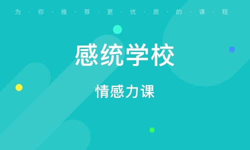 广州感统学校