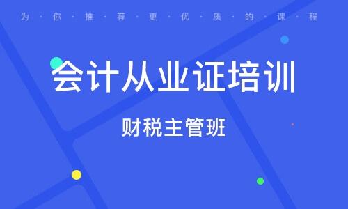 重慶會計從業證培訓學校