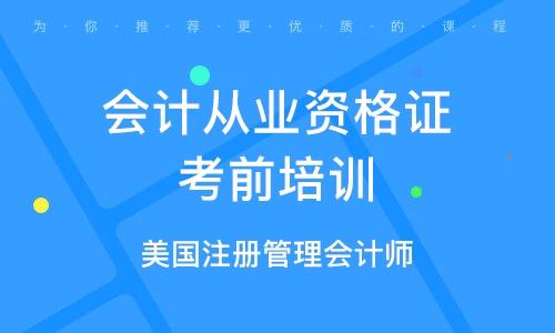 重慶會計從業資格證考前培訓