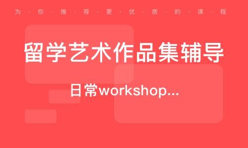 日常workshop专业提升活动