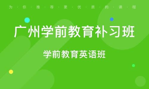 广州幼小衔接补习班