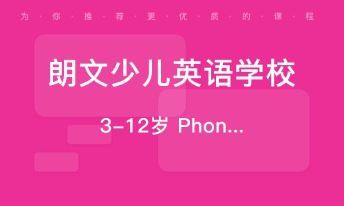 广州朗文少儿英语学校