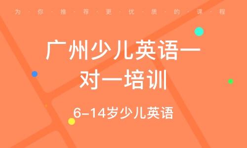 广州少儿英语一对一培训
