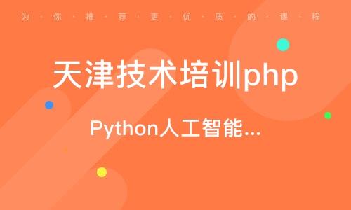 天津技术培训php