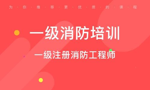 武汉一级注册消防工程师
