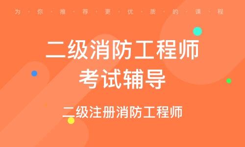 武汉二级注册消防工程师