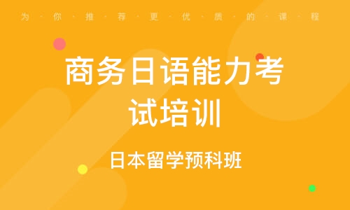 佛山商务日语能力考试培训