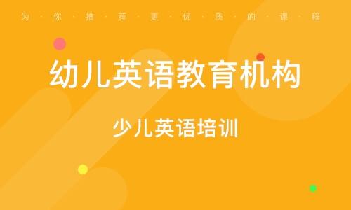 廣州幼兒英語教育機構
