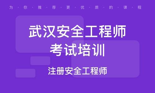 武汉安全工程师考试培训班
