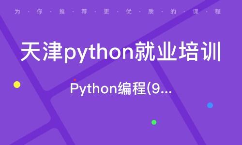 天津Python编程(9-16)岁