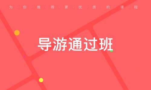 蘇州導游證考試輔導班
