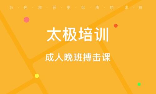 广州太极培训学校