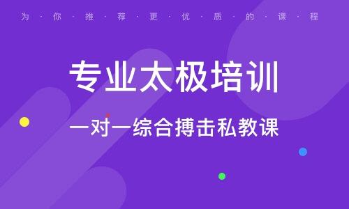广州专业太极培训