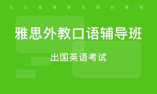 郑州雅思外教口语辅导班