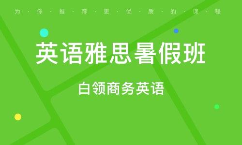 郑州英语雅思暑假班