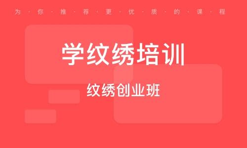 廣州學紋繡培訓班