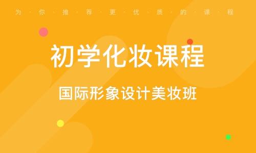 廣州初學化妝課程