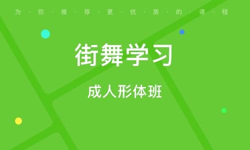 广州成人形体班