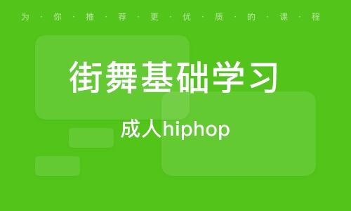 成人hiphop