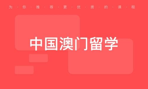 中国澳门留学