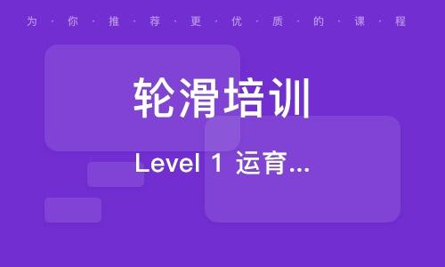 Level 1 運育啟蒙(2-3歲)