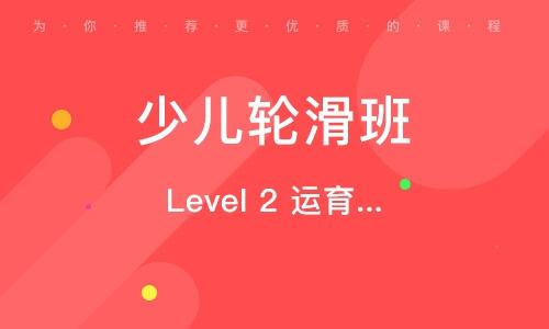 Level 2 運育體能 輪滑成長課程(3-6歲)