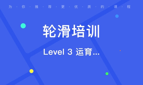Level 3 運育體能 輪滑高級課程(4-15歲)