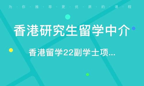 香港留学22副学士项目