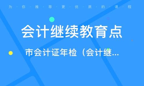 南京市會計證年檢(會計繼續教育)班