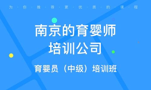 南京的育婴师培训公司