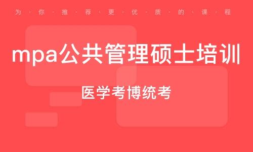 青岛mpa公共管理硕士培训