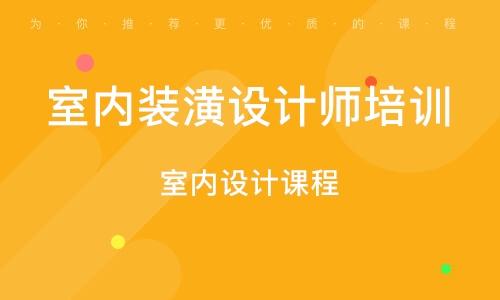 廣州室內裝潢設計師培訓