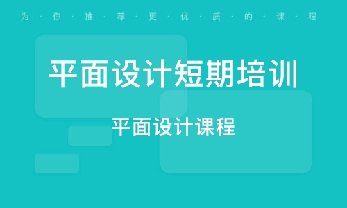 广州平面设计短期培训