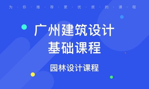 廣州建筑設計基礎課程