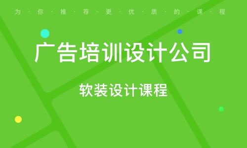 广州广告培训设计公司
