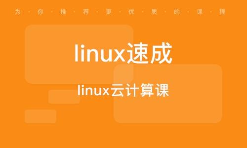 广州linux速成
